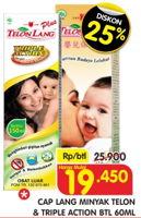 Promo Harga CAP LANG CAP LANG Minyak Telon Lang/Plus 60ml  - Superindo
